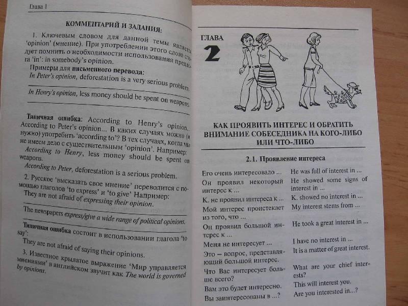 Иллюстрация 1 из 28 для Стандартные фразы повседневного общения. Русско-английские соответствия - Нина Разинкина | Лабиринт - книги. Источник: Red cat ;)