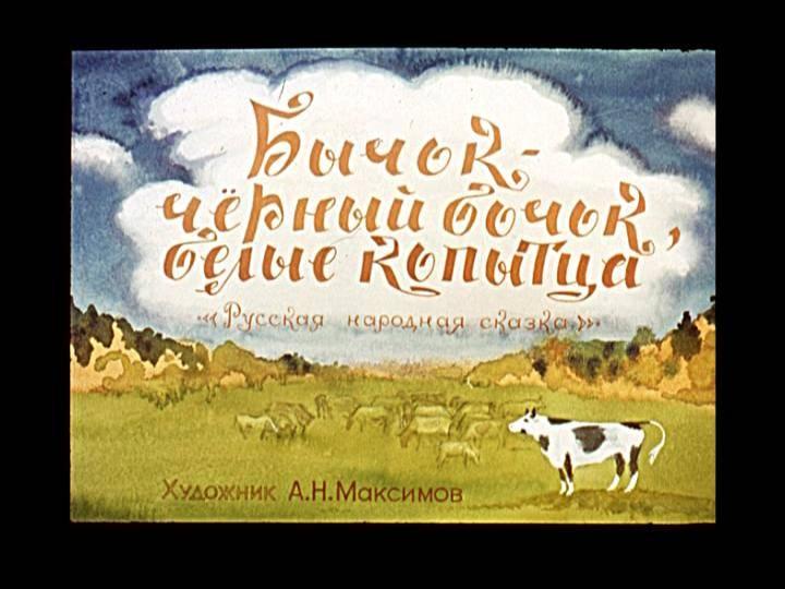 Иллюстрация 1 из 10 для Наши добрые сказки 3: Диафильмы - Мошковская, Гримм, Кирога | Лабиринт - видео. Источник: Afina