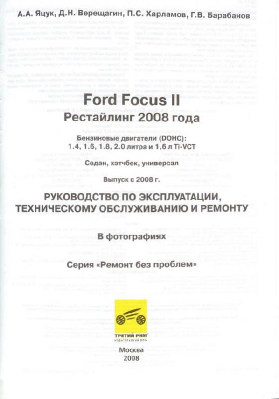 Иллюстрация 1 из 32 для Ford Focus II. Руководство по эксплуатации, техническому обслуживанию и ремонту   Лабиринт - книги. Источник: Afina