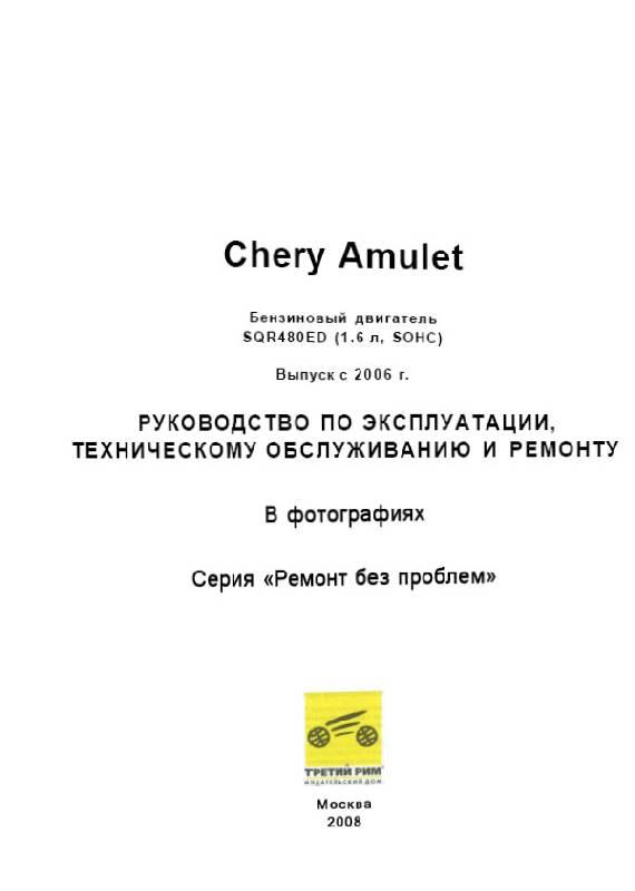 Иллюстрация 1 из 31 для Chery Amulet. Руководство по эксплуатации, техническому обслуживанию и ремонту - Погребной, Расюк, Капустин, Горлин, Яцук | Лабиринт - книги. Источник: Afina