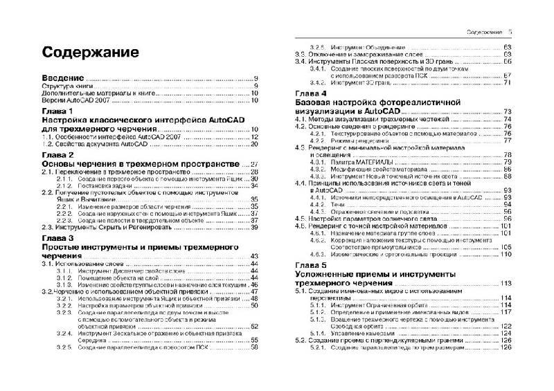 Иллюстрация 1 из 9 для Трехмерная компьютерная графика и автоматизация проектирования на VBA в AutoCAD - Татьяна Климачева | Лабиринт - книги. Источник: Юта