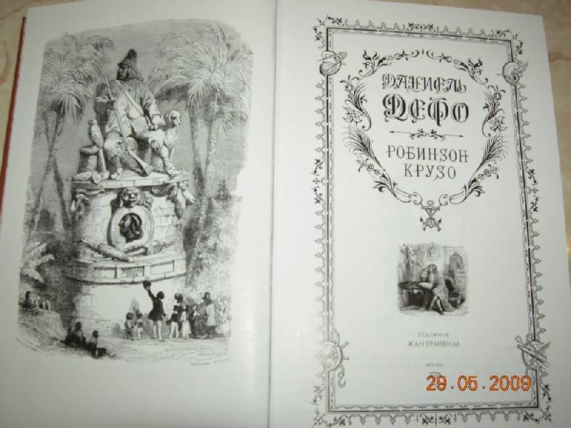 Иллюстрация 1 из 77 для Робинзон Крузо - Даниель Дефо | Лабиринт - книги. Источник: Соловей