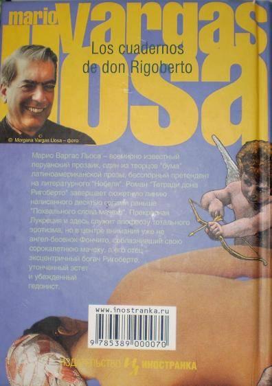 Иллюстрация 1 из 7 для Тетради дона Ригоберто - Льоса Варгас | Лабиринт - книги. Источник: Ирина