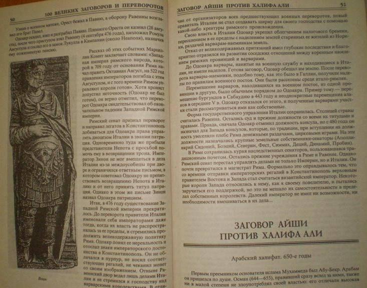 Иллюстрация 1 из 9 для 100 великих заговоров и переворотов - Игорь Мусский   Лабиринт - книги. Источник: Ирина