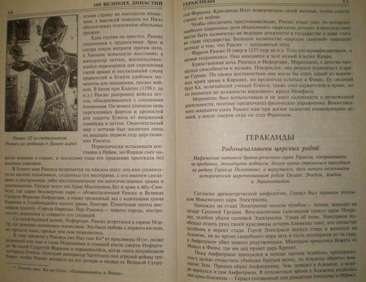 Иллюстрация 1 из 20 для 100 великих династий - Е.Г. Жадько | Лабиринт - книги. Источник: Ирина