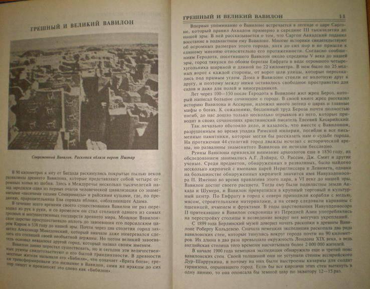 Иллюстрация 1 из 10 для 100 великих городов мира - Надежда Ионина | Лабиринт - книги. Источник: Ирина