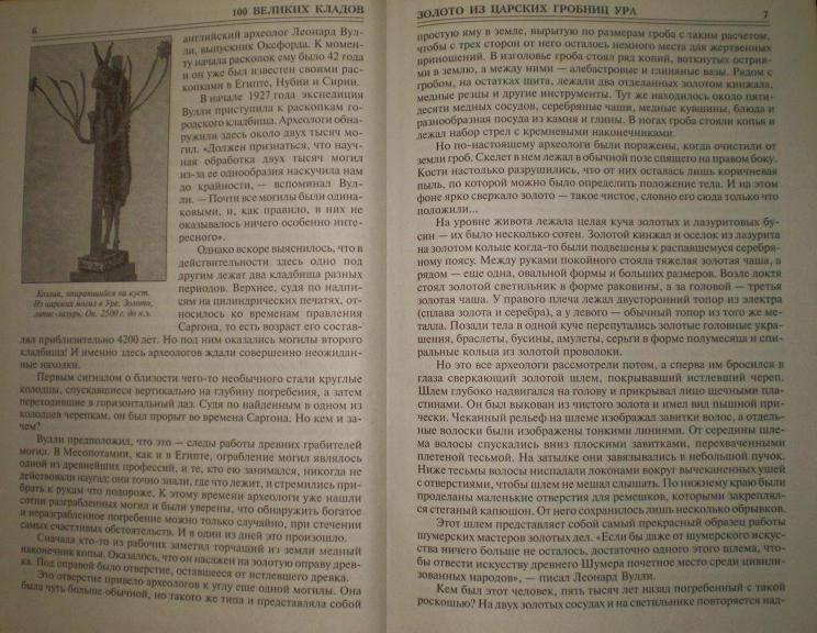 Иллюстрация 1 из 30 для 100 великих кладов - Непомнящий, Низовский   Лабиринт - книги. Источник: Ирина