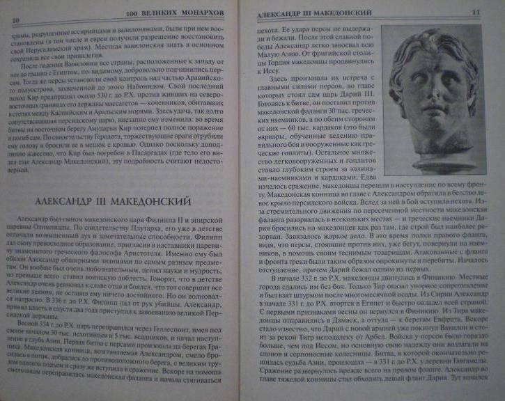 Иллюстрация 1 из 12 для 100 великих монархов - Константин Рыжов   Лабиринт - книги. Источник: Ирина