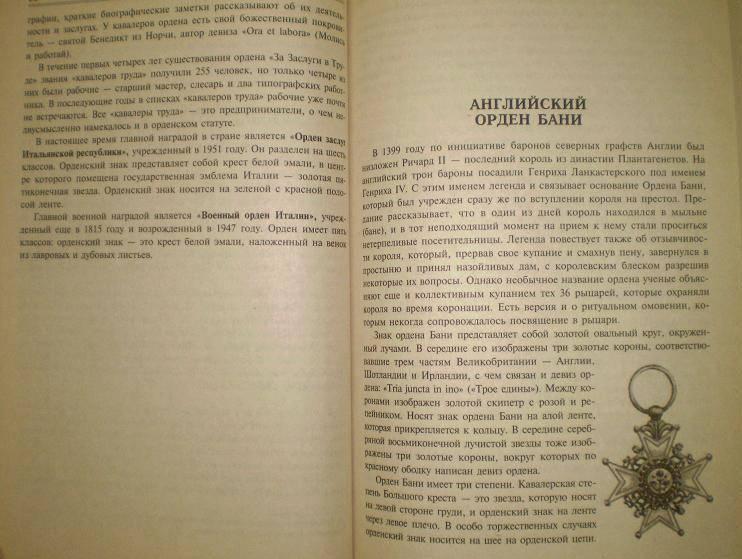 Иллюстрация 1 из 7 для 100 великих наград - Надежда Ионина | Лабиринт - книги. Источник: Ирина
