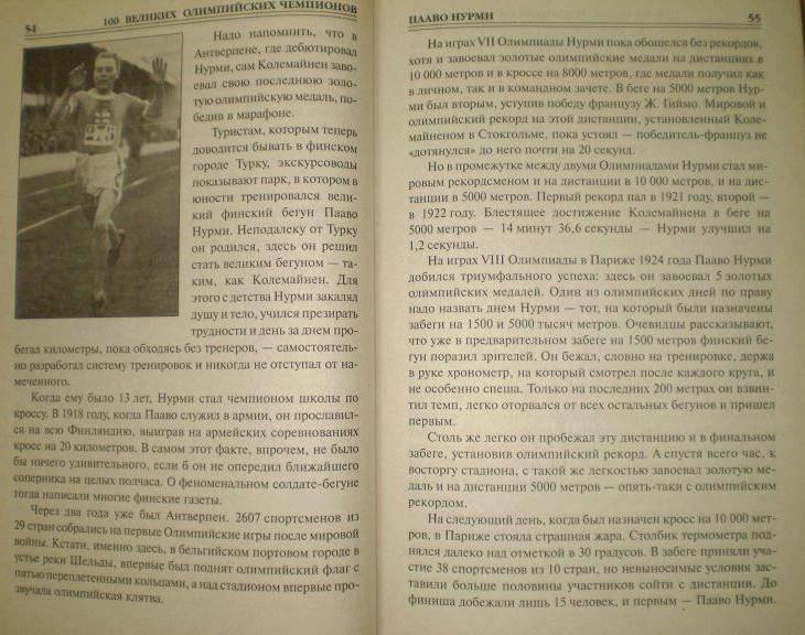 Иллюстрация 1 из 14 для 100 великих олимпийских чемпионов - Владимир Малов | Лабиринт - книги. Источник: Ирина