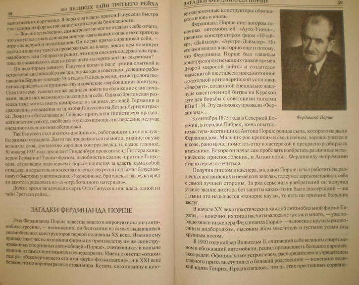 Иллюстрация 1 из 12 для 100 великих тайн Третьего рейха - Василий Веденеев   Лабиринт - книги. Источник: Ирина