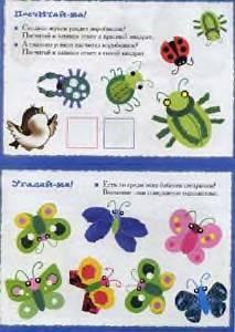 Иллюстрация 1 из 4 для Мне сверху видно все... - Татьяна Барчан | Лабиринт - книги. Источник: Пчёлка Майя