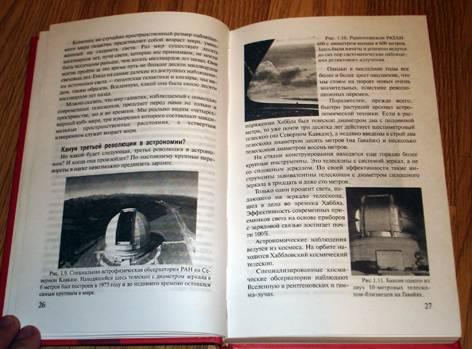 Иллюстрация 1 из 18 для Вселенная, жизнь, черные дыры - Анатолий Черепащук | Лабиринт - книги. Источник: Настасья