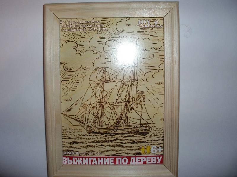 Иллюстрация 1 из 4 для Корабль: выжигание по дереву | Лабиринт - игрушки. Источник: Tiger.