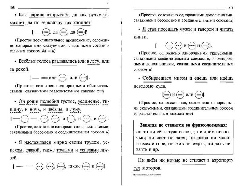 схема предложения 6 класс примеры