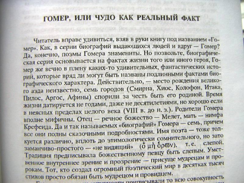 Иллюстрация 1 из 23 для Гомер - Алексей Лосев | Лабиринт - книги. Источник: Алонсо Кихано