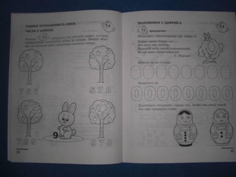 Иллюстрация 1 из 16 для Математические прописи для детей 5-7 лет. ФГОС - Елена Колесникова | Лабиринт - книги. Источник: Olechka