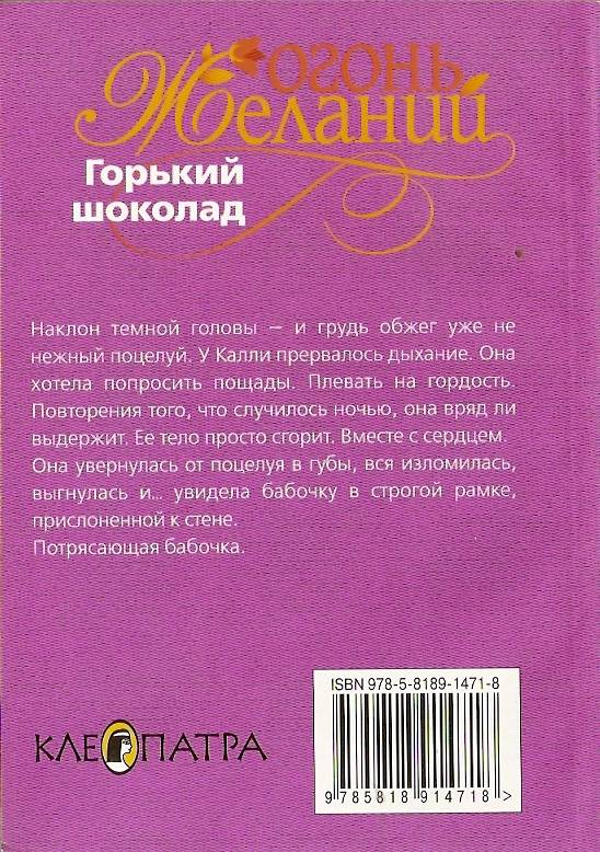Иллюстрация 1 из 2 для Горький шоколад - Фелиция Флакс   Лабиринт - книги. Источник: lilia