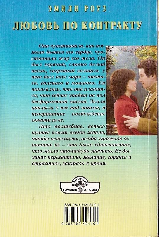 Иллюстрация 1 из 2 для Любовь по контракту (08-087) - Эмили Роуз | Лабиринт - книги. Источник: lilia