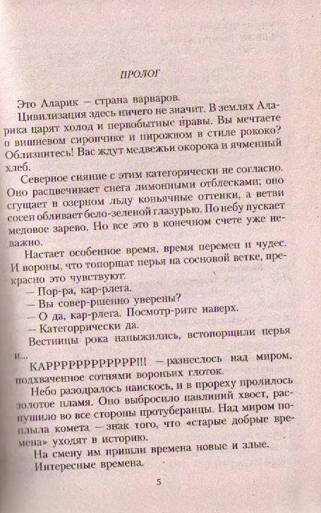 Иллюстрация 1 из 2 для Убить Ланселота: Фантастический роман - Андрей Басирин | Лабиринт - книги. Источник: Ya_ha
