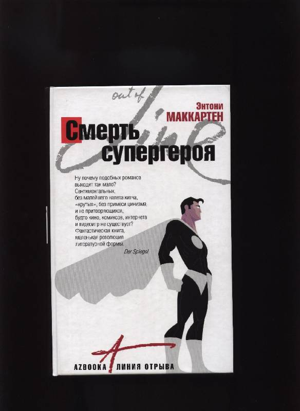 Иллюстрация 1 из 6 для Смерть Супергероя - Энтони Маккартен   Лабиринт - книги. Источник: Романтик-Негодяй