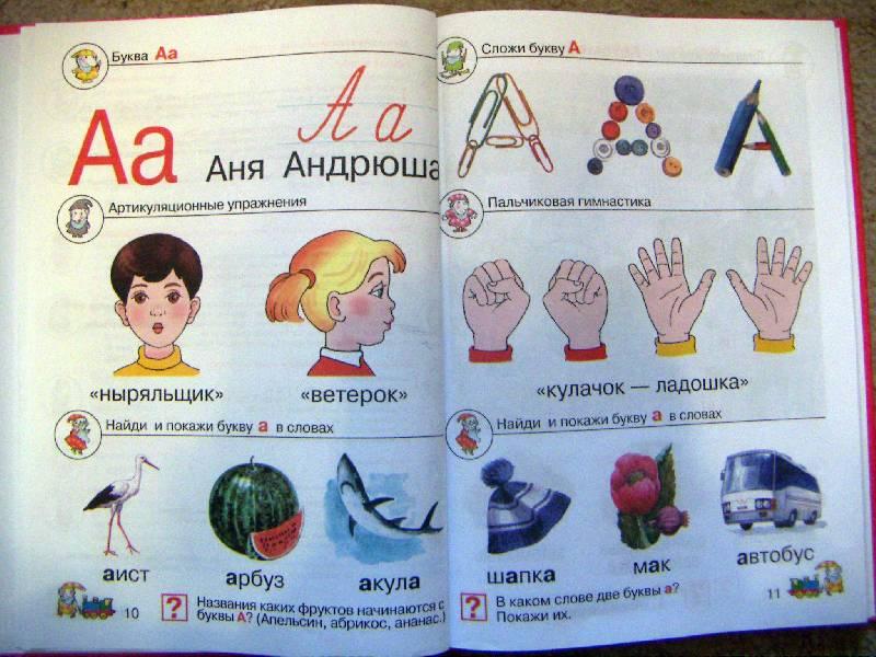 Иллюстрация 1 из 20 для Азбука: Для подготовки детей к школе - Безруких, Филиппова | Лабиринт - книги. Источник: leddy