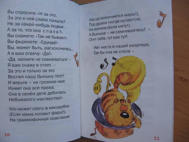 Иллюстрация 1 из 6 для Кискино горе: Стихи | Лабиринт - книги. Источник: Red cat ;)