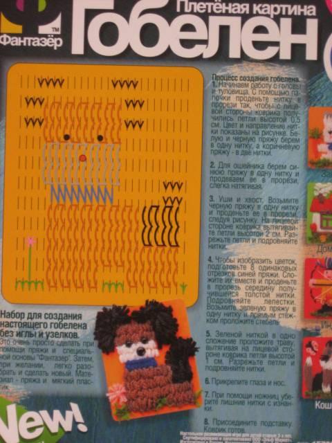"""Иллюстрация 1 из 6 для Гобелен. Плетеная картина """"Щенок""""   Лабиринт - игрушки. Источник: Afina"""