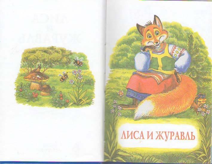 Иллюстрация 1 из 28 для Лиса и журавль | Лабиринт - книги. Источник: magnolia