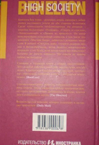 Иллюстрация 1 из 7 для Светская дурь - Бен Элтон | Лабиринт - книги. Источник: Ирина