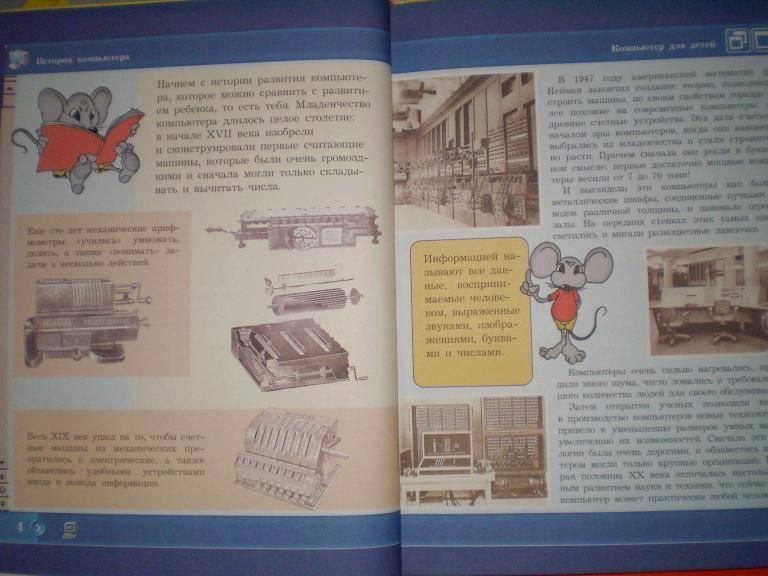 Иллюстрация 1 из 10 для Компьютер для детей - Ольга Зыкина | Лабиринт - книги. Источник: Ирина