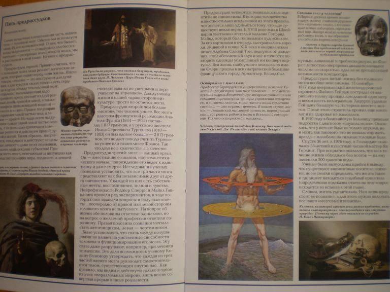 Иллюстрация 1 из 17 для Загадки человека. Занимательная парапсихология - Виктор Калашников   Лабиринт - книги. Источник: Ирина