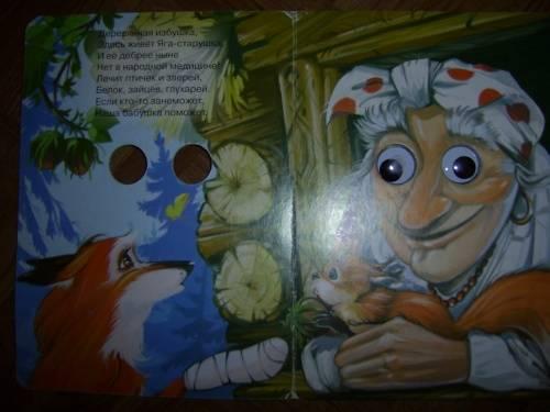 Иллюстрация 1 из 3 для На лесной дорожке - Мария Манакова | Лабиринт - книги. Источник: Ушакова  Анна