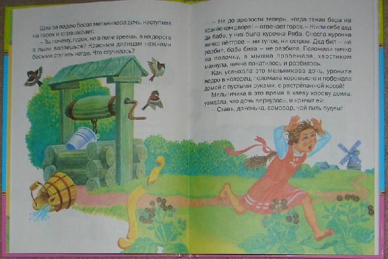 Иллюстрация 1 из 21 для Волшебные лапоточки. Русские сказки   Лабиринт - книги. Источник: Maxima