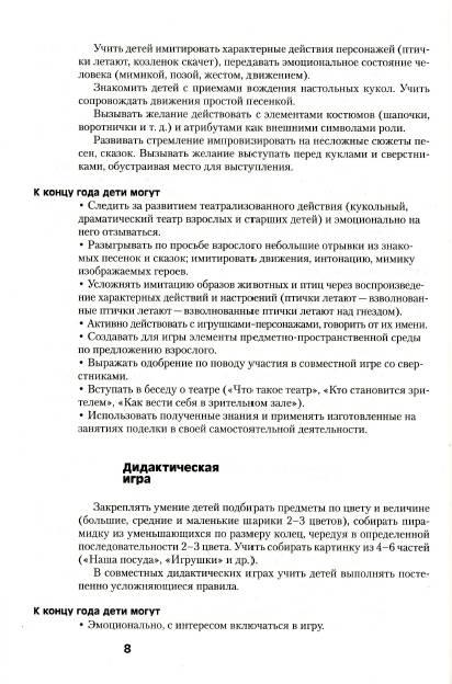 Иллюстрация 1 из 17 для Игровая деятельность в детском саду. Программа и методические рекомендации - Наталья Губанова | Лабиринт - книги. Источник: enotniydrug