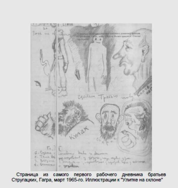 Иллюстрация 1 из 3 для Братья Стругацкие - Ант Скаландис | Лабиринт - книги. Источник: enotniydrug