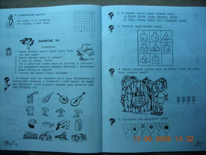 Гдз. Илм. 3 Класс О.а.холодова Занятие 3 Задача 9