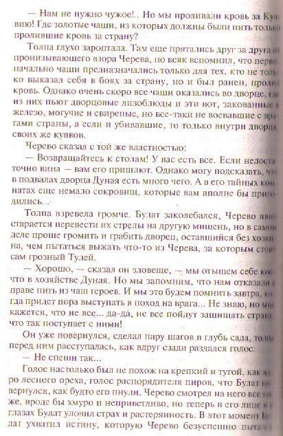 Иллюстрация 1 из 5 для Придон - Юрий Никитин   Лабиринт - книги. Источник: Ya_ha