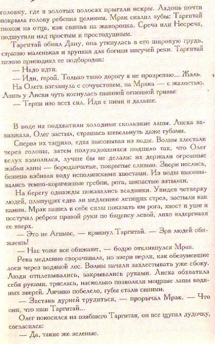Иллюстрация 1 из 2 для Трое в Песках - Юрий Никитин   Лабиринт - книги. Источник: Ya_ha