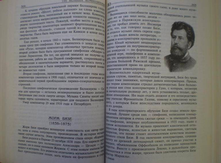 Иллюстрация 1 из 16 для 100 великих композиторов - Д.К. Самин | Лабиринт - книги. Источник: Ягодка