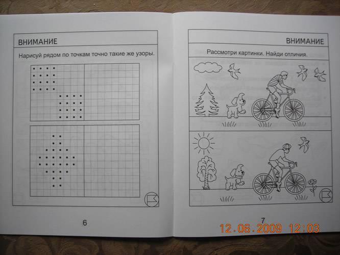 Иллюстрация 1 из 32 для Внимание, память, мышление, мелкая моторика: Для детей 6 лет. Часть 2. Солнечные ступеньки | Лабиринт - книги. Источник: Плахова  Татьяна