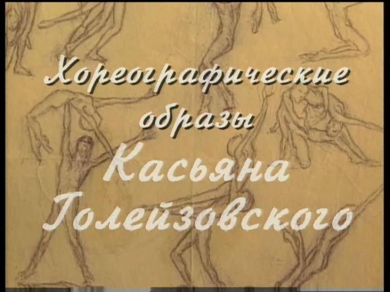 Иллюстрация 1 из 7 для Хореографические образы Касьяна Голейзовского (DVD) | Лабиринт - видео. Источник: Afina