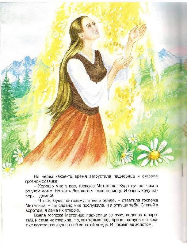 Иллюстрация 1 из 10 для Волшебные сказки: Госпожа метелица - Марк Тарловский | Лабиринт - книги. Источник: мама малыша