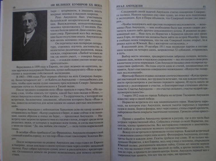 Иллюстрация 1 из 9 для 100 великих кумиров XX века - Игорь Мусский | Лабиринт - книги. Источник: Ирина