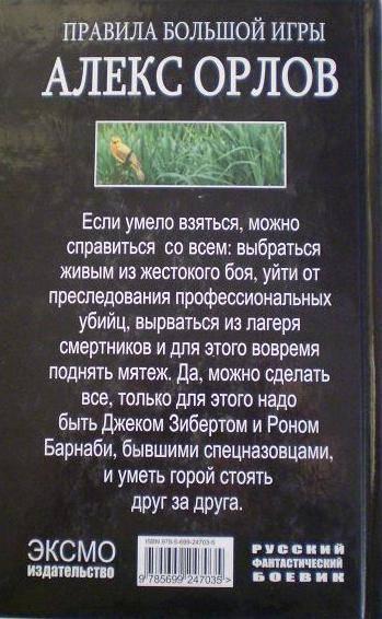 Иллюстрация 1 из 6 для Правила большой игры - Алекс Орлов | Лабиринт - книги. Источник: Ирина