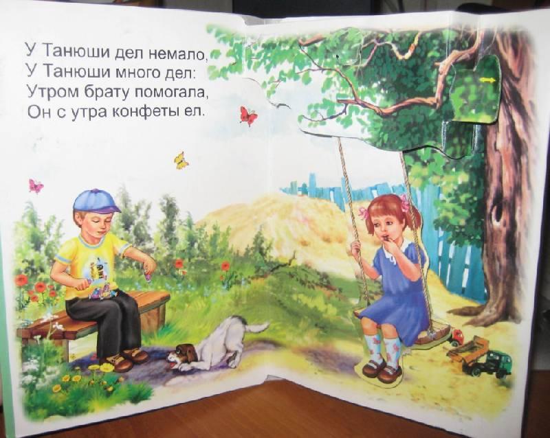 Иллюстрация 1 из 10 для Ушки-потягушки: Помощница - Агния Барто | Лабиринт - книги. Источник: Княженика