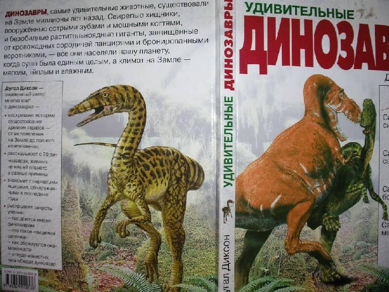 Иллюстрация 1 из 6 для Удивительные динозавры - Дугал Диксон   Лабиринт - книги. Источник: Tiger.