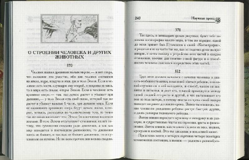 Иллюстрация 1 из 10 для Суждения - Винчи Да   Лабиринт - книги. Источник: * Ольга *
