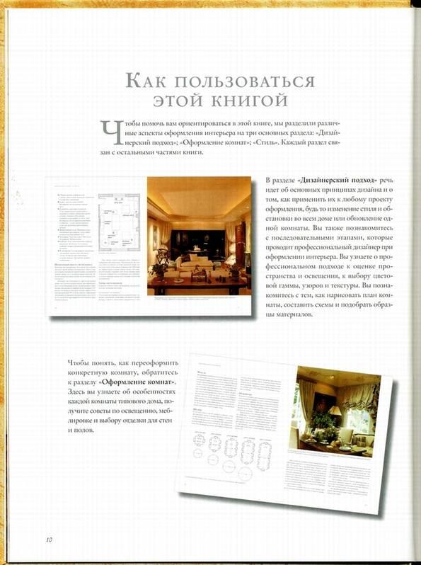Иллюстрация 1 из 8 для Интерьерный дизайн. Лучшие идеи - Претти Рут | Лабиринт - книги. Источник: * Ольга *