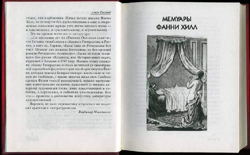 Иллюстрация 1 из 12 для Мемуары женщины для утех - Джон Клеланд | Лабиринт - книги. Источник: * Ольга *